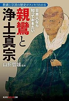 日本人なら知っておきたい親鸞と浄土真宗 (知恵の森文庫)