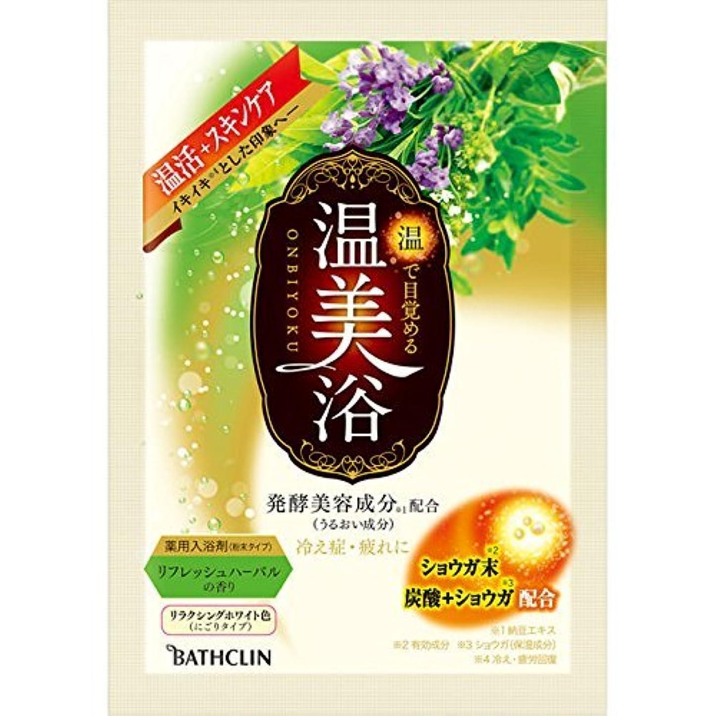 お勧めパニック株式温美浴ハーバル分包40g [医薬部外品]