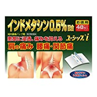 【第2類医薬品】ユーシップi 48枚 ※セルフメディケーション税制対象商品