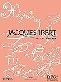 ピアノソロ ルデュック社ライセンス版 ジャック・イベール 「物語」 全曲版 画像