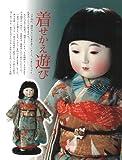 骨董「緑青」〈Vol26〉特集:古布・古裂 市松人形の着物仕立て方 画像