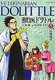 獣医ドリトル 5 (ビッグコミックス)