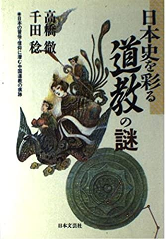 日本史を彩る道教の謎―日本の習俗・信仰に潜む中国道教の痕跡