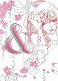 &(アンド) (8) (FEEL COMICS)