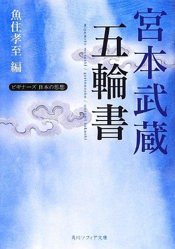 宮本武蔵「五輪書」  ビギナーズ 日本の思想 (角川ソフィア文庫)の詳細を見る
