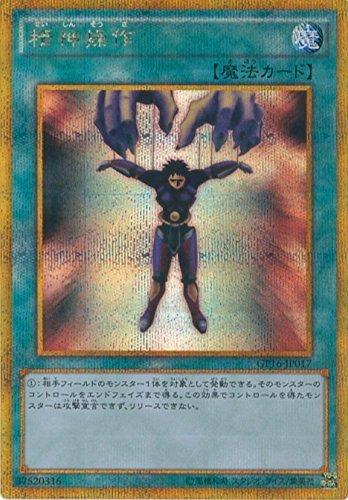 遊戯王カード GP16-JP017 精神操作 ゴールドシークレットレア 遊戯王アーク・ファイブ [GOLD PACK 2016]