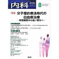 内科 2007年 08月号 [雑誌]