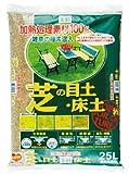 芝の目土・床土(芝生の手入れ)