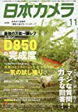日本カメラ 2017年 11 月号 [雑誌]