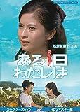 ある日わたしは コレクターズDVD <HDリマスター版>【昭和の名作ライブラリー 第...[DVD]