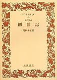 創世記―旧約聖書 (ワイド版 岩波文庫)