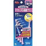 小林製薬のやさしく入る歯間ブラシ 極細タイプ SSS 10本