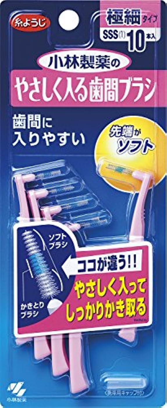 歩き回る驚いたことにマザーランド小林製薬のやさしく入る歯間ブラシ 極細タイプ SSS 10本