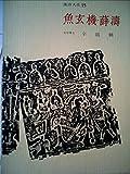 漢詩大系〈第15〉魚玄機・薛濤 (1964年)
