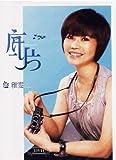 詹雅雯-DVD 台湾盤