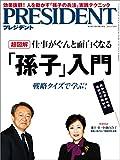 PRESIDENT (プレジデント) 2017年 5/29号 [雑誌]
