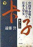 ちゃー子 下―中国革命戦をくぐり抜けた日本人少女  文春文庫 え 8-2