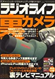 ラジオライフ 2009年 01月号 [雑誌]