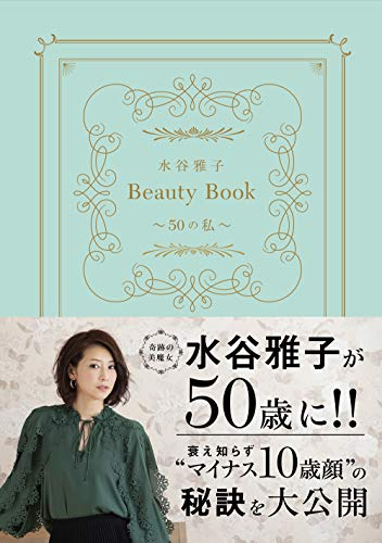 水谷雅子Beauty BOOK~50の私~の書影