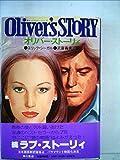 オリバー・ストーリィ (1978年) (海外ベストセラー・シリーズ)