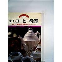 楽しいコーヒー教室 (1977年) (New life series)