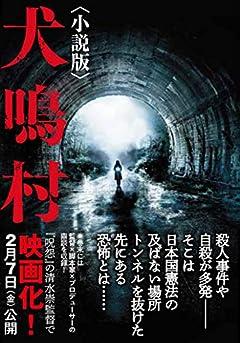 犬鳴村〈小説版〉 (竹書房文庫 ひ 2-2)