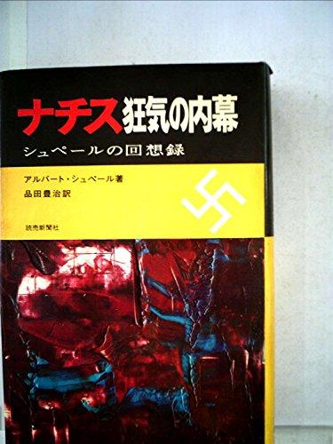 ナチス狂気の内幕―シュペールの回想録 (1970年)の詳細を見る
