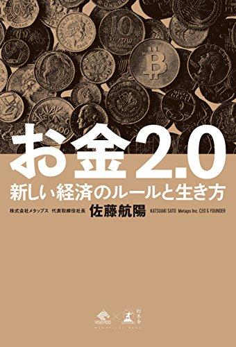 お金2.0 新しい経済のルールと生き方 (NewsPicks Book) -