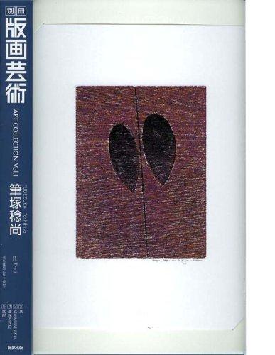 別冊 版画芸術 ART COLLECTION vol.1-1 Tsui