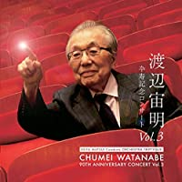 3SCD-0028 渡辺宙明卆寿記念 コンサート VOL.3