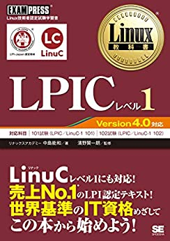 [リナックスアカデミー中島能和]のLinux教科書 LPICレベル1 Version4.0対応