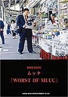 バンドスコア ムック 「WORST OF MUCC」 (バンド・スコア)()
