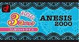 オカモト ANESIS(アネシス) 2000 3P