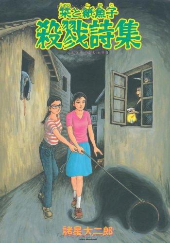 栞と紙魚子殺戮詩集 (眠れぬ夜の奇妙な話コミックス)の詳細を見る