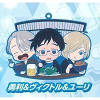 トイズワークスコレクション にいてんごむっ! ユーリ!!! on ICE 第二弾 [8.勇利&ヴィクトル&ユーリ](単品)