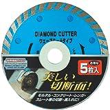 リリーフ(RELIFE) 5枚組ダイヤモンドカッター ウェーブハードタイプ 29422