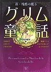 新・残酷の眠るグリム童話 聖女の恥辱編 (双葉文庫名作シリーズ)