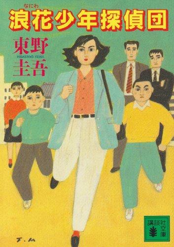 浪花少年探偵団 (講談社文庫)の詳細を見る