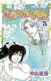 花冠の竜の姫君 3 (プリンセス・コミックス)