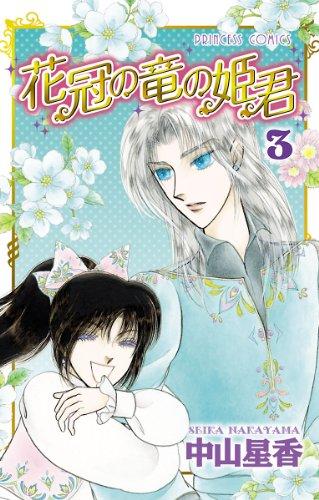 花冠の竜の姫君 3 (プリンセス・コミックス)の詳細を見る