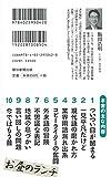 知っておくと役立つ街の変な日本語 (朝日新書) 画像