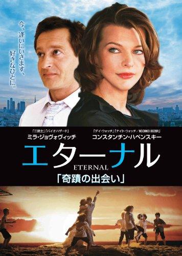 エターナル 奇蹟の出会い [DVD]