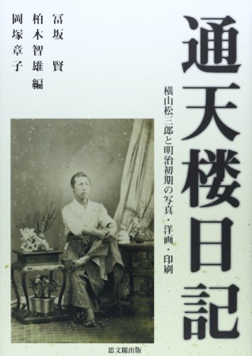 通天楼日記: 横山松三郎と明治初期の写真・洋画・印刷