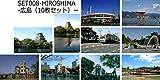 【日本の風景ポストカードカード10枚セット】広島原爆ドーム広島城厳島神社路面電車などのはがきハガキ葉書