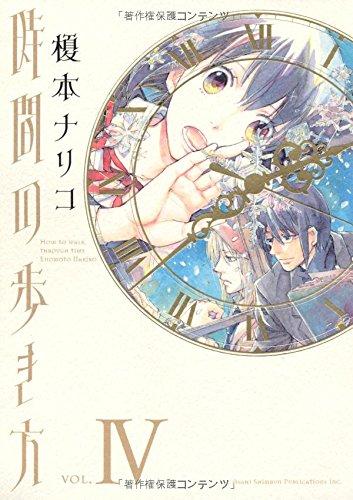 時間の歩き方(4) (Nemuki+コミックス)の詳細を見る