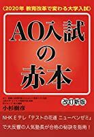 AO入試の赤本〈2020年教育改革で変わる大学入試〉 改訂新版 (YELL books)