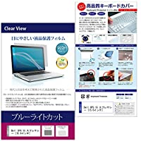 メディアカバーマーケット Dell XPS 15 スプレマシー [15.6インチ(3840x2160)]機種で使える【シリコンキーボードカバー フリーカットタイプ と ブルーライトカット光沢液晶保護フィルム のセット】