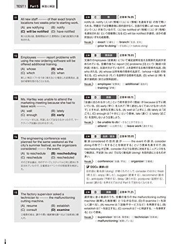 ジャパンタイムズ『TOEIC(R)テスト新形式精選模試リーディング』