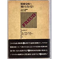 Amazon.co.jp: ハンス・J. アイ...