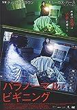 パラノーマル・ビギニング[DVD]